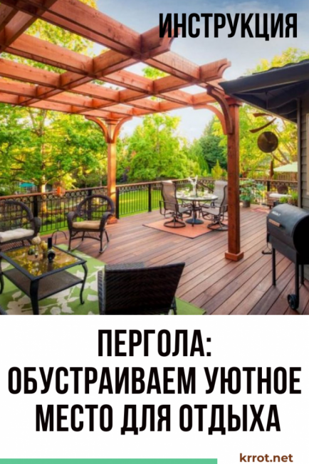 Пергола: обустраиваем уютное место для отдыха