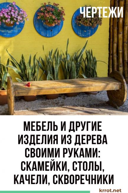 Мебель и другие изделия из дерева своими руками