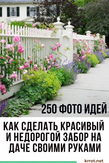 Как сделать красивый и недорогой забор на даче своими руками