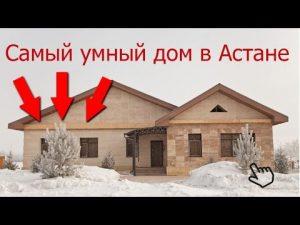 [ВИДЕО] Умный дом. Управление и возможности