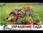 [ВИДЕО] 101 идея для украшения сада