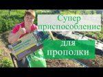 [ВИДЕО] Как уничтожить сорняки на своем участке