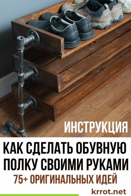 как сделать обувную полку своими руками