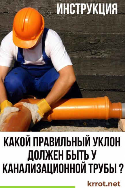 какой уклон канализационной трубы должен быть