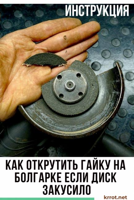 Как открутить гайку на болгарке