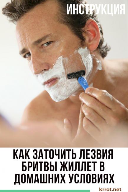 Как заточить лезвия бритвы жиллет в домашних условиях