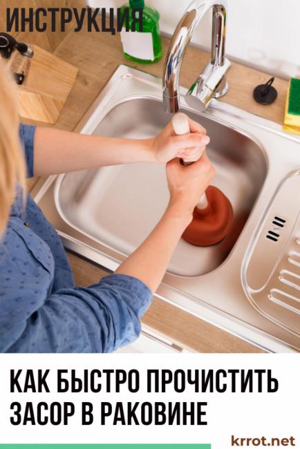 как быстро прочистить засор в раковине