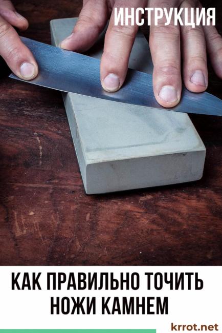 как точить ножи камнем