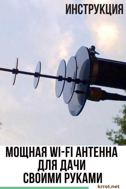 wi fi антенны своими руками