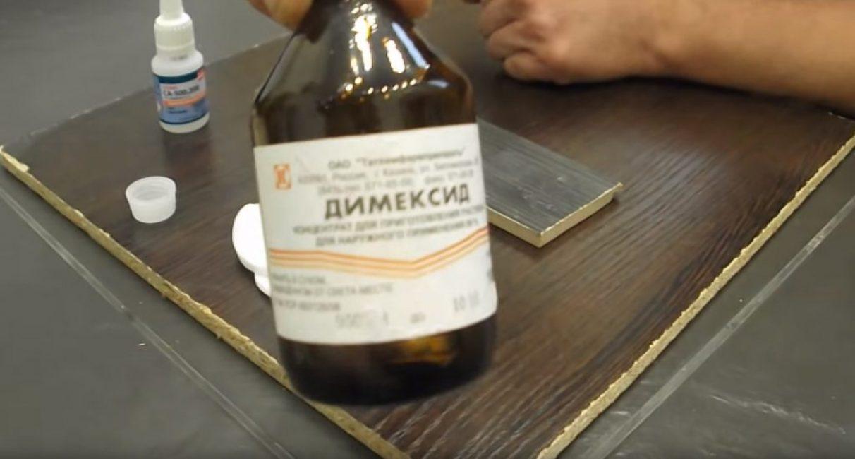 В нём используется лекарственное средство димексид