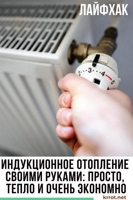 Простое индукционное отопление своими руками-
