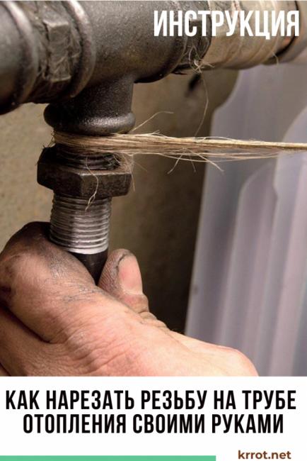 Как нарезать резьбу на трубе отопления своими руками