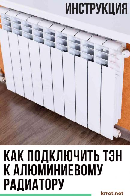 Как подключить алюминиевый радиатор к тэну