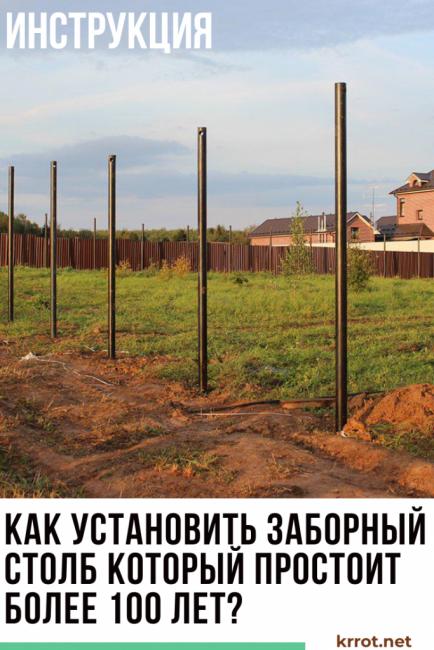 Как установить заборный столб