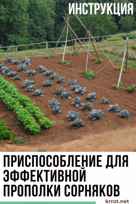 Приспособление для прополки сорняков