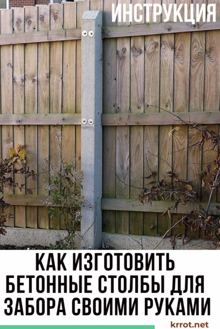 бетонные столбы для забора своими руками