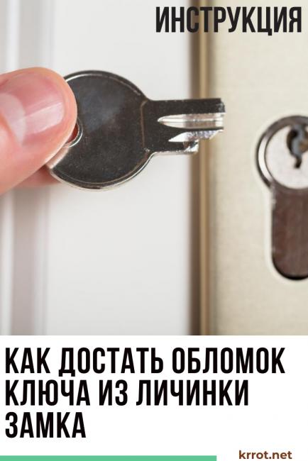 как достать обломок ключа из личинки замка