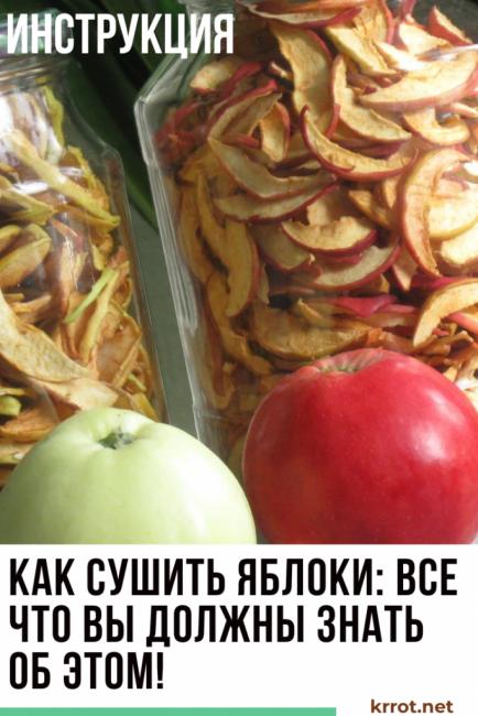 как сушить яблоки