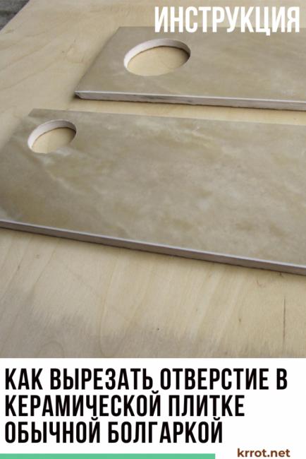 как вырезать отверстие в керамической плитке