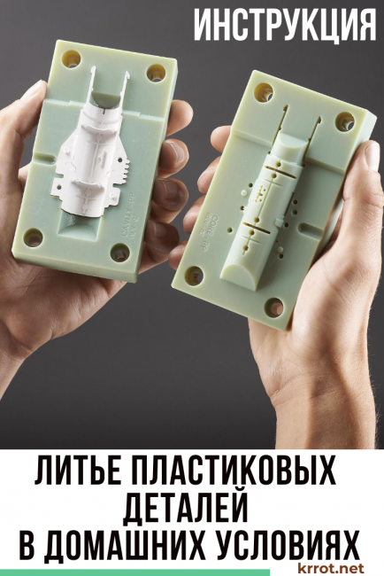 литье пластиковых деталей в домашних условиях