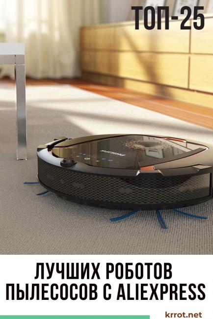 лучший робот пылесос с алиэкспресс