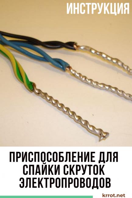 Приспособление для спайки проводов