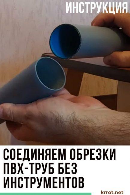 Соединяем обрезки ПВХ-труб