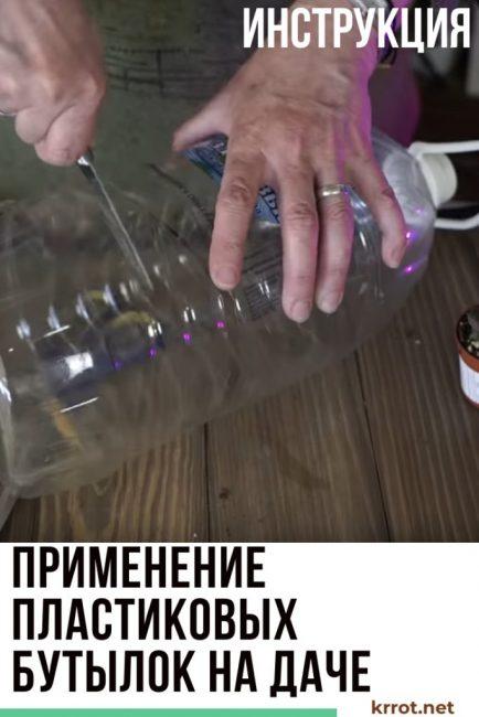 Применение пластиковых бутылок на даче