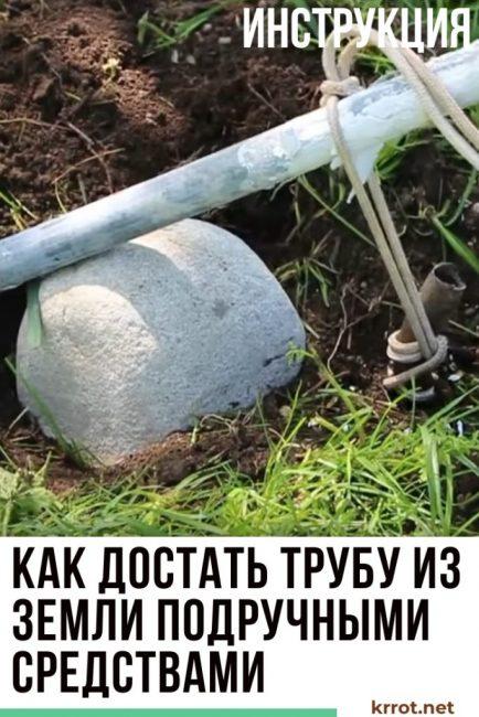 Достаем трубу из земли подручными средствами