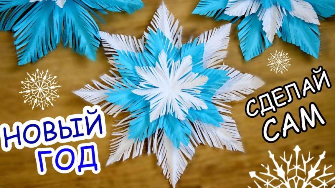 Новогоднее украшения из бумаги