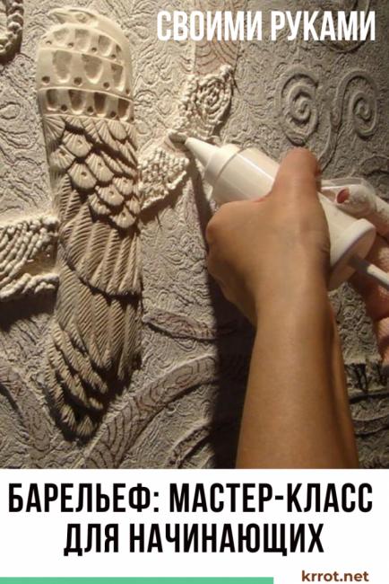 барельеф своими руками