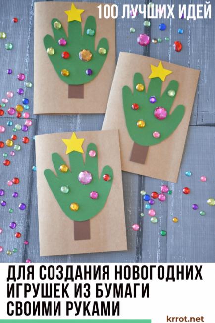 новогодние игрушки своими руками из бумаги