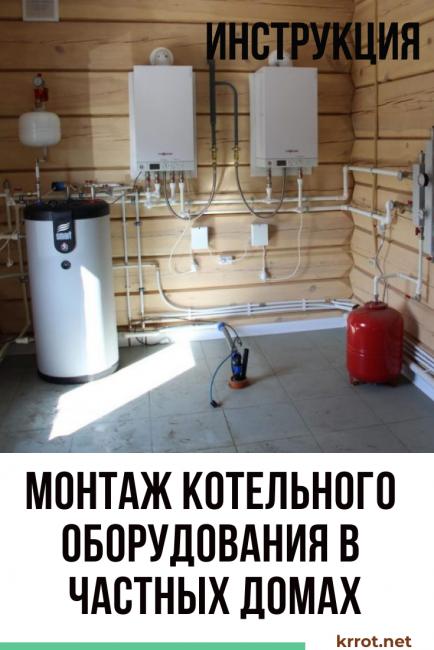 Монтаж котельного оборудования в частных домах