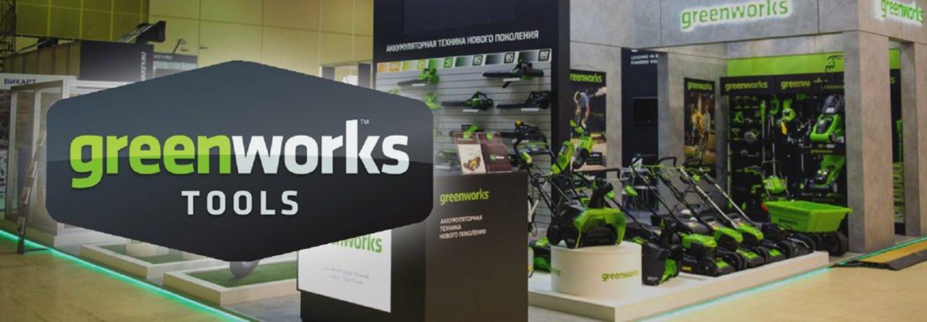 Производитель Greenworks