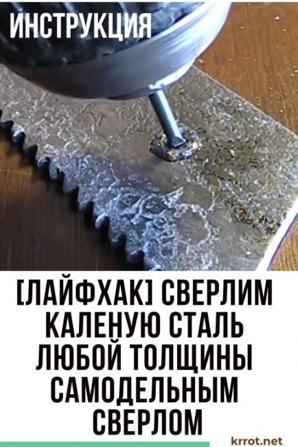 Сверлим каленую сталь