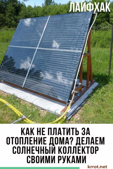 солнечные коллекторы для отопления дома своими руками