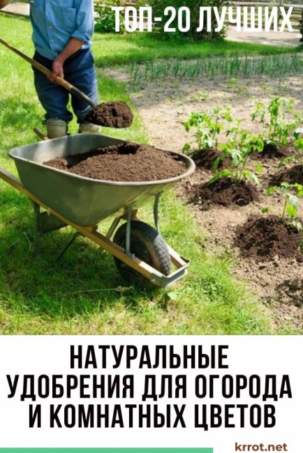 натуральные удобрения