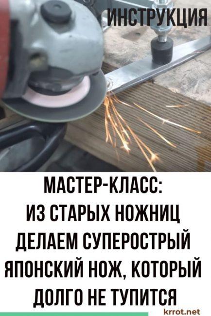 Делаем нож