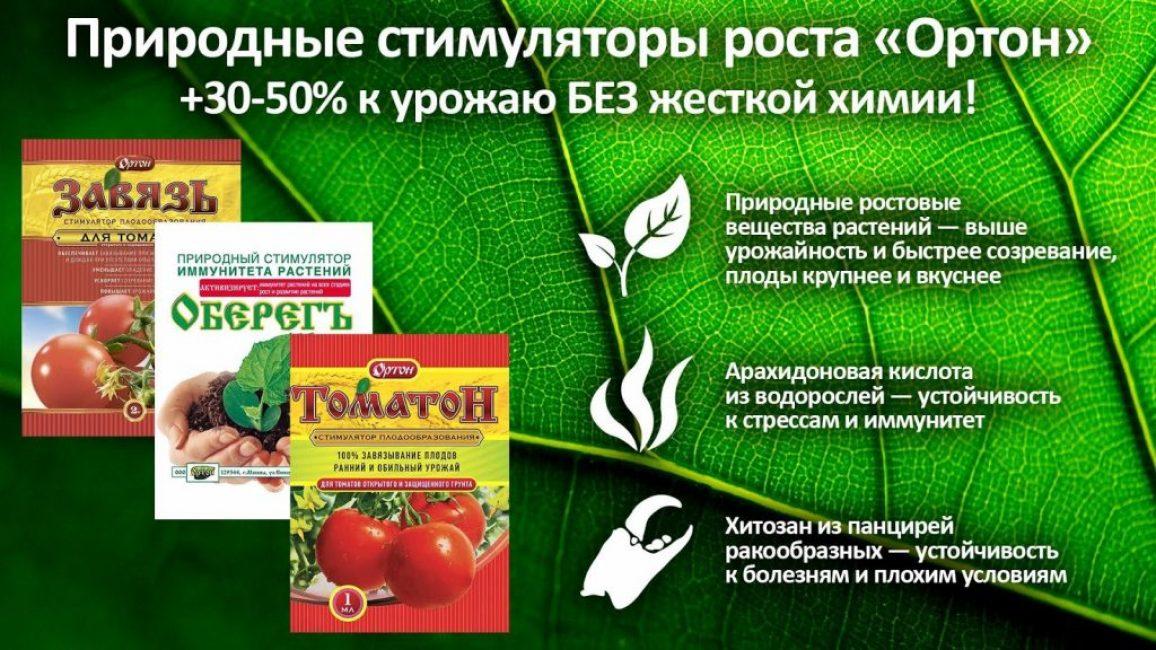 """Природные стимуляторы роста """"ОРТОН"""""""