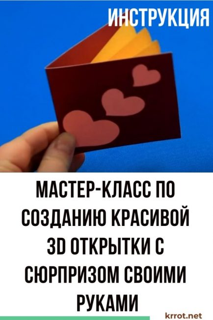 3д открытка