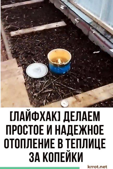 Делаем отопление в теплице