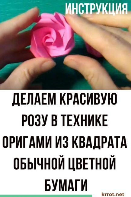 Розочки из бумаги