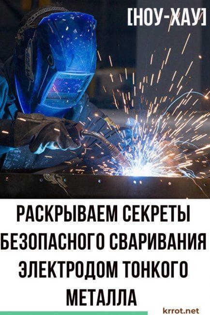 Сварка тонкого металла