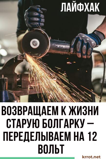 bolgarka-12-V-434x650.png