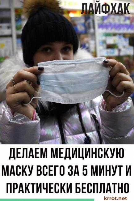 как сделать медицинскую маску