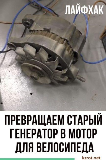 Мотор из генератора