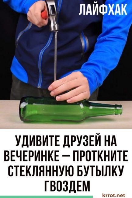 Протыкаем бутылку