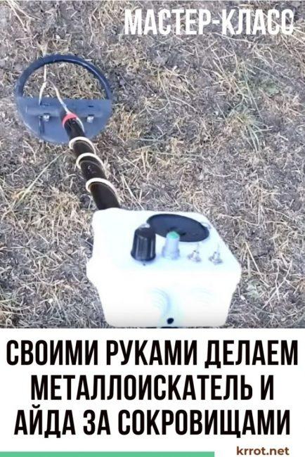 Делаем металлоискатель