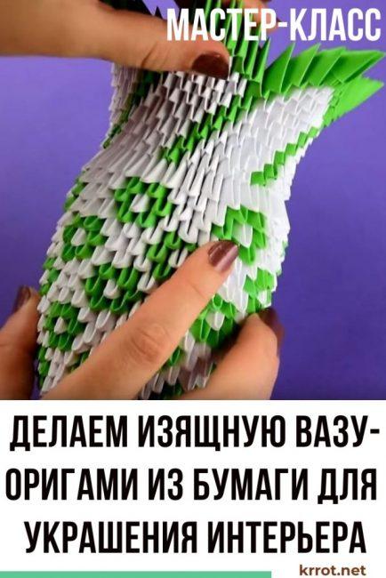 ваза из бумаги