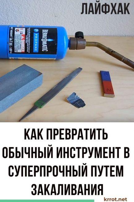 закаливание металла